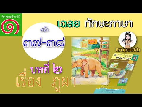 เฉลยทักษะภาษาป1 บทที่2 ภูผา หน้า 37-38