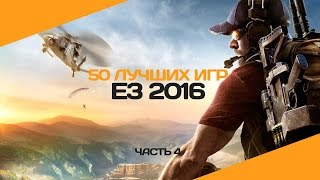 50 лучших игр E3 2016. Часть 4 (Call of Duty: Infinite Warfare, For Honor, Civilization 6)