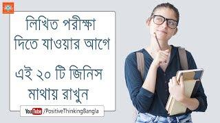 Exam Tips in Bengali | লিখিত পরীক্ষা দিতে যাওয়ার আগে কি কি করবেন?