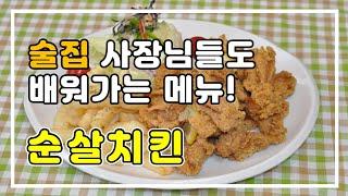 ★업소용 술집안주 메뉴:: 순살치킨(Fried Bone…
