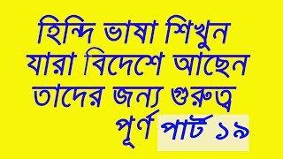 How To Learn Spoken Hindi To Bangali Language-হিন্দি ভাষা শেখার সহজ উপায়,Part 19,IT Care Bangla