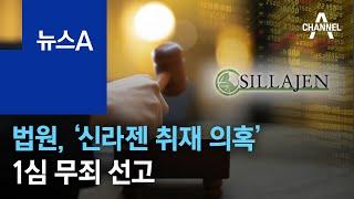 16개월 만에…법원, '신라젠 취재 의혹' 1심 무죄 …