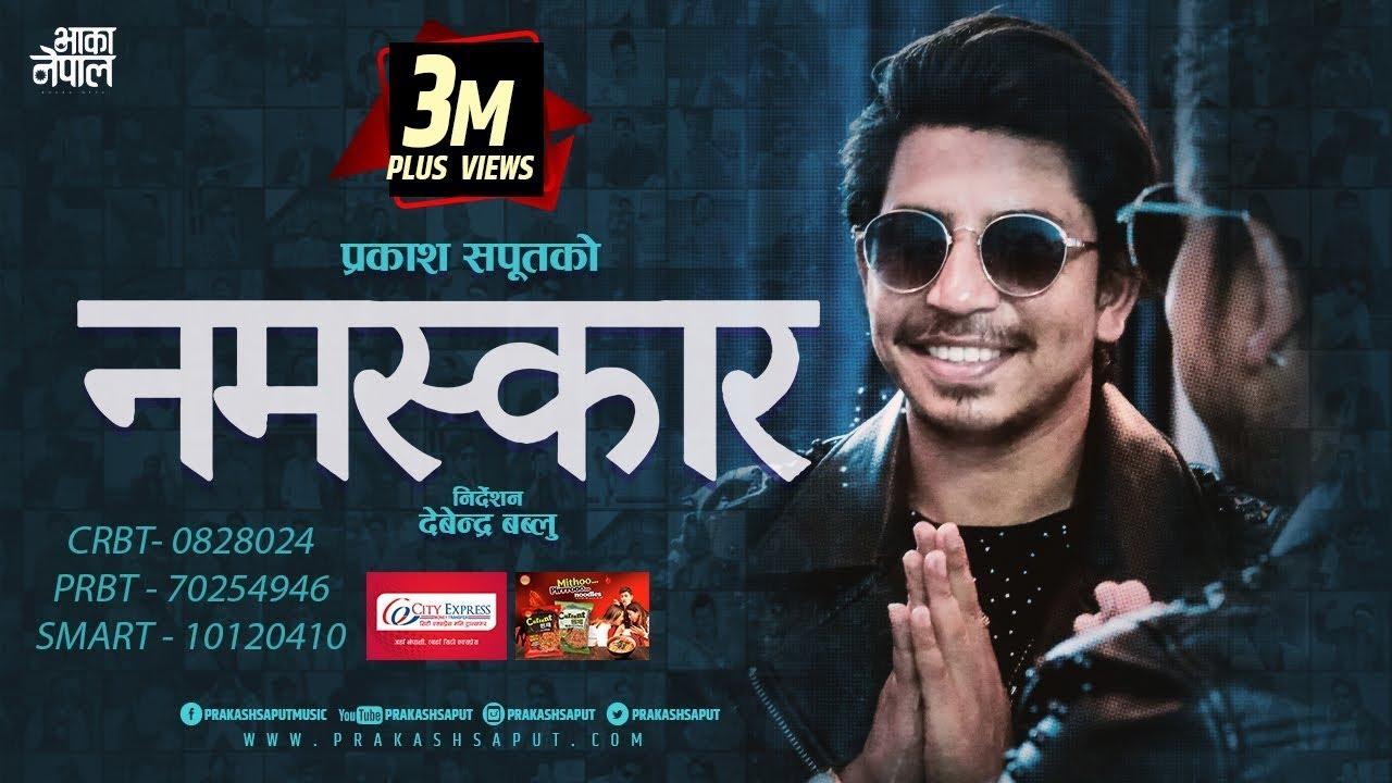 Prakash Saput's New Song Namaskar नमस्कार | Kabita Nepali | Devendra Bablu | Official Song 2020