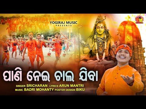 PANI NEI CHAL JIBA. / Super hit shiv bhajans by yogiraj music/ODIA BHAJN/SRICHARAN/ARUN MANTRY