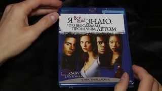 Я все еще знаю что вы сделали прошлым летом - unboxing фільму на Blu-ray / I still know what you did