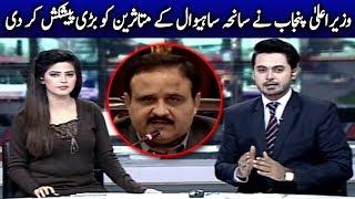 CM Punjab Usman Buzdar Exculsive Talk About Saniha Sahiwal   Kohinoor News