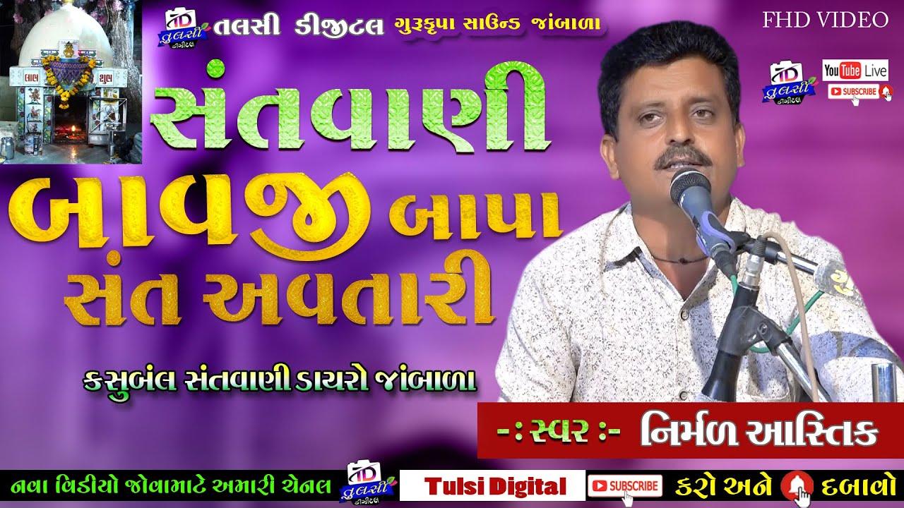 Nirmal Astik || Santvani Bhajan || બાવજી બાપા સંત અવતારી || Tulsi Digital