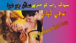 Meri Suhag Raat Ki  Kahani Meri Zubani | My Marrage Night Story