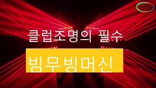 빔무빙머신beam moving head 3d연출 (무대조명,클럽조명,무대음향,클럽음향)