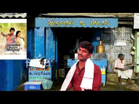 Saravanan Irukka Bayamen Review   Udhayanidhi   Review  https://youtu.be/1RBj6cMX4bA