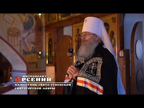 Видео: Слово митр. Арсения по прочтении Великого покаянного канона в Адамовке 2.3.20 г.