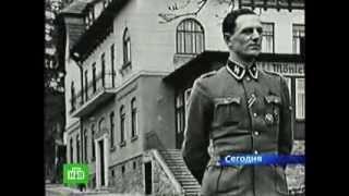 Последний телохранитель Гитлера