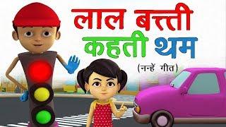लाल बत्ती कहती थम- Lal Batti Kehti Tham - New 3D Hindi Rhymes For Children   Red Light Says Rhyme