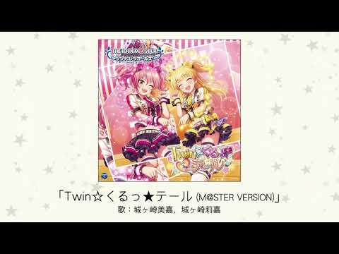 【楽曲試聴】「Twin☆くるっ★テール(M@STER VERSION)」(歌:城ヶ崎美嘉、城ヶ崎莉嘉)