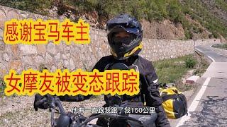 (138)女摩友骑行川藏线,被陌生车辆尾随150公里,幸好遇到这辆宝马车