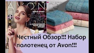 Честный обзор!!! Стоит ли заказывать набор полотенец AVON???