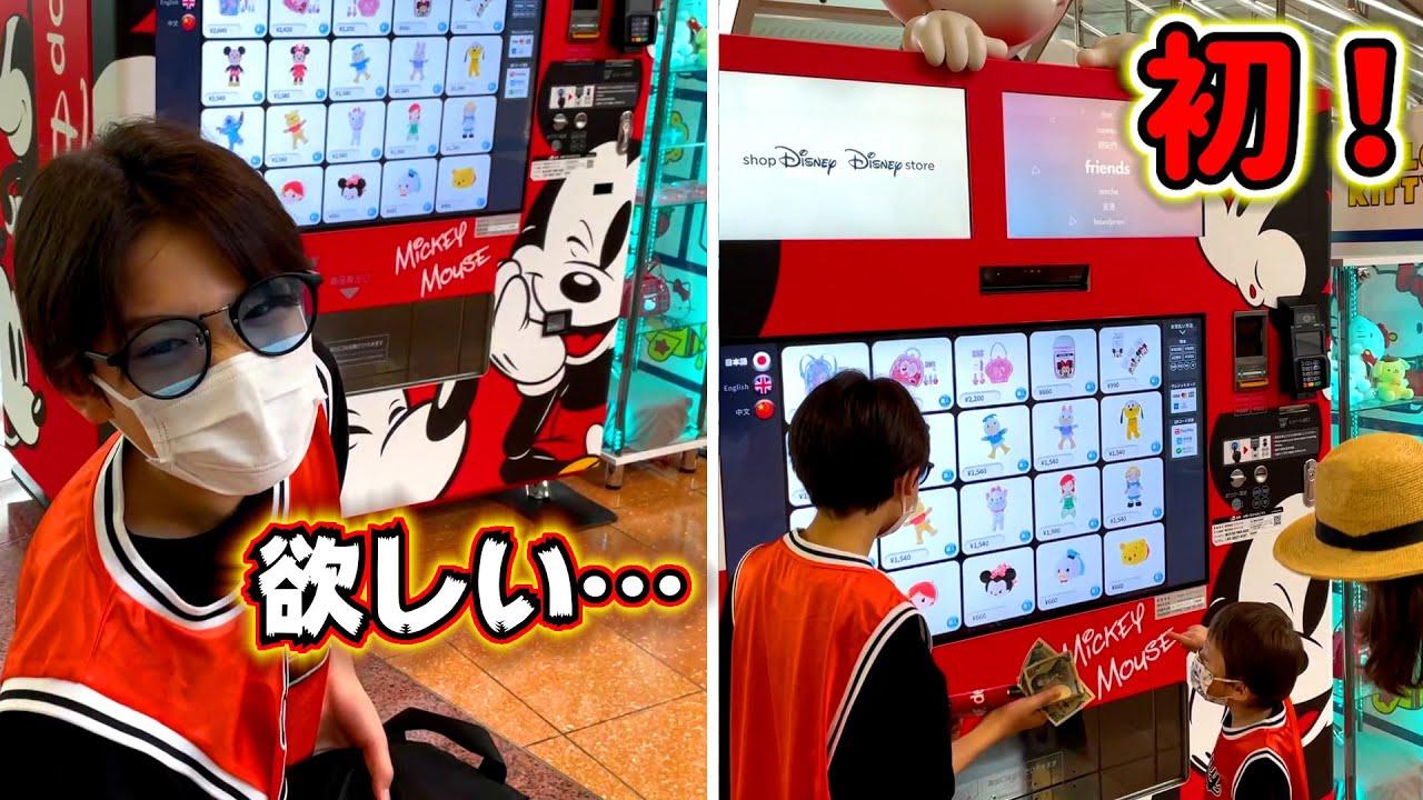 初めて見た!空港にまさかのディズニー自販機!こんなミッキー見たことない…欲しい…自分のお小遣いで買う兄…