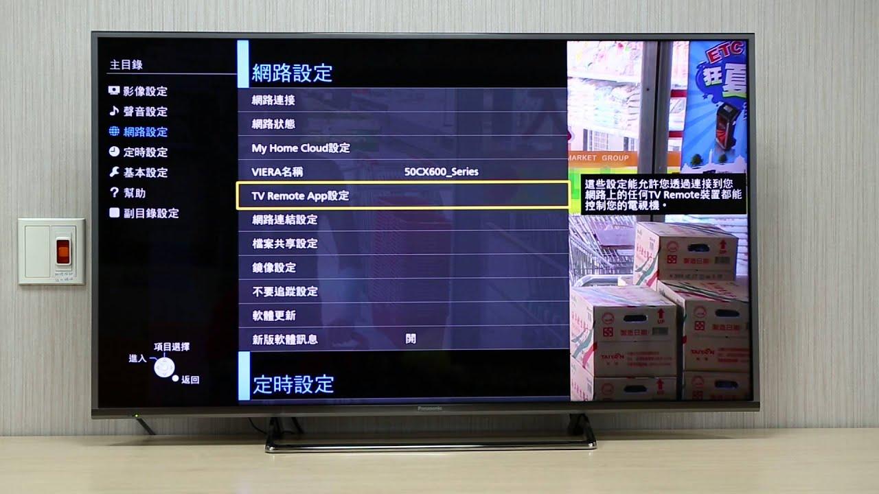 Panasonic Viera TH-43CS630W TV Driver Download