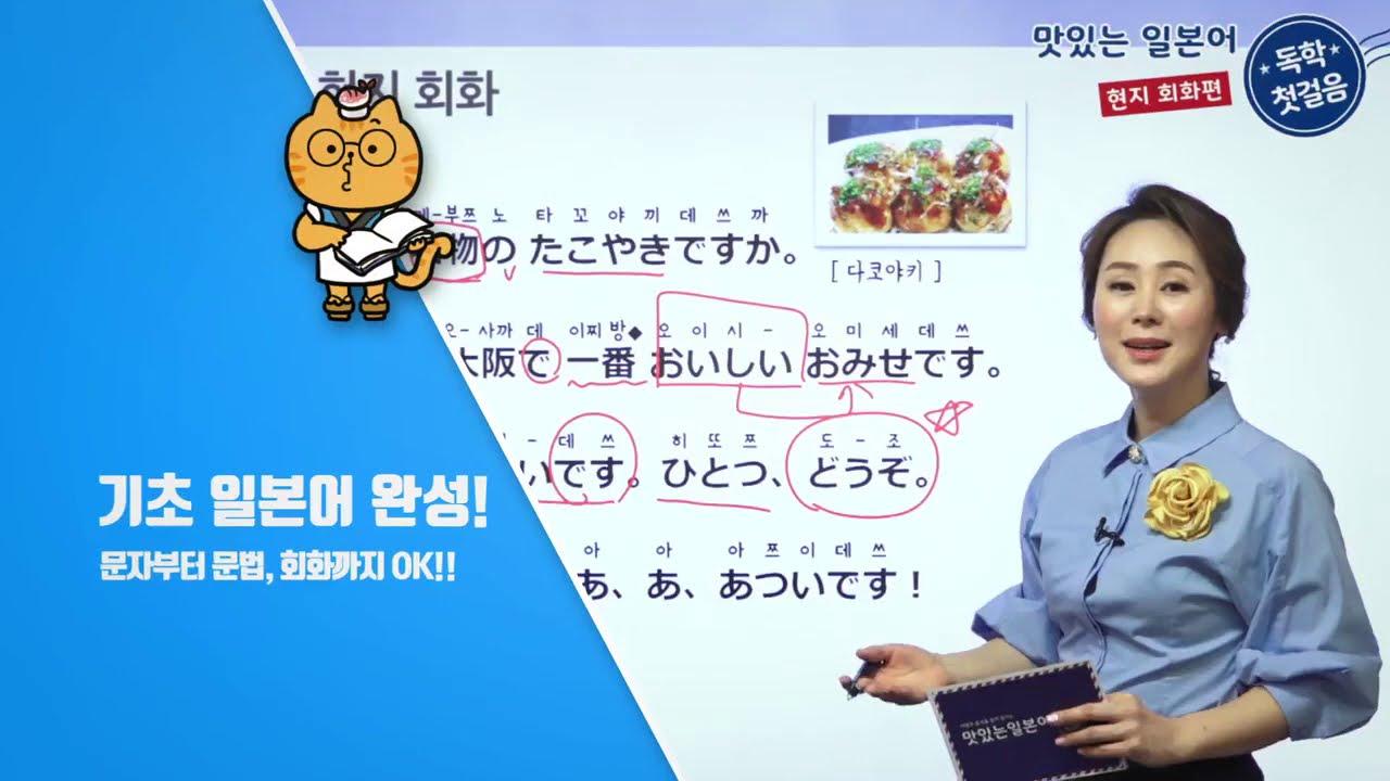 #기초일본어 #맛있는일본어독학첫걸음 OT로 워밍업, 양미선 강사!