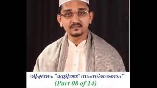 Mayyith samskaranampart 08 of 14-Shihabudheen faisi-Chief Imam Perumbavoor Juma-Masjid