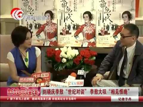 """刘晓庆李敖""""世纪对谈"""" 李敖大叹""""相见恨晚"""""""
