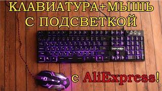 Клавиатура+мышь с подсветкой DBPOWER с AliExpress (распаковка)