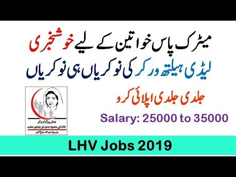Lady Health Worker jobs in Health Department 2019 || OTS Application Form Download online