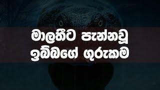 Kemmura Adaviya - Malathita Pannau Ibbage Gurukama