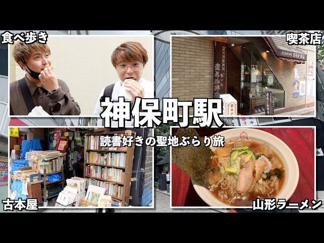 【神保町駅】読書好きの聖地で三十路男3人ぶらり旅!!【食べ歩き】