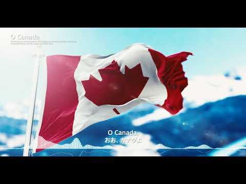 Canadian National Anthem - O Canada カナダ国歌「オー・カナダ」 - 4K with Lyrics「歌詞・日本語訳」