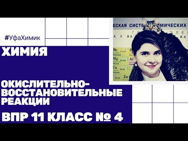 ВПР ХИМИЯ 2017 Видеоурок 4 / 15 ЗАДАНИЕ 9 Окислительно-восстановительные реакции
