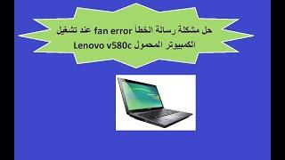 Lenovo v580c للكمبيوتر المحمول fan error حل مشكلة رسالة الخطأ