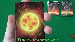 Обзор СОЛНЕЧНОЙ Колоды BICYCLE STARGAZER SUNSPOT - Купить Карты для Фокусов и Покера
