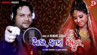 Aau Kaha Sindura Tu Pindhiba Agaru | Humane Sagar | Odia Sad Song | Official Studio Version