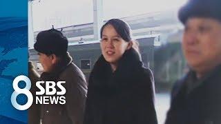 김여정, 단순 여동생 아닌 '北 2인자'…막강 권력 과시 / SBS