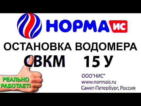 Остановка водяного счетчика СВКМ 15У ►◄