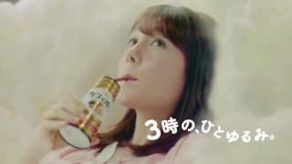 3時のひとゆるみ篇 商品情報 http://web.cafe-ole.jp/info/
