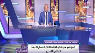 محمد النبوي : سيتم مناقشة العلاقات بين النظام القطري وايران وتركيا وتأثيرها علي الامن القومي العربي