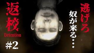 #2【返校-Detention-】決断せよ、恐怖と勇気の選択【ゲスト:小野賢章】