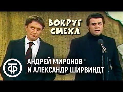Андрей Миронов и Александр Ширвиндт. Вокруг смеха. Выпуск № 7 (1980)