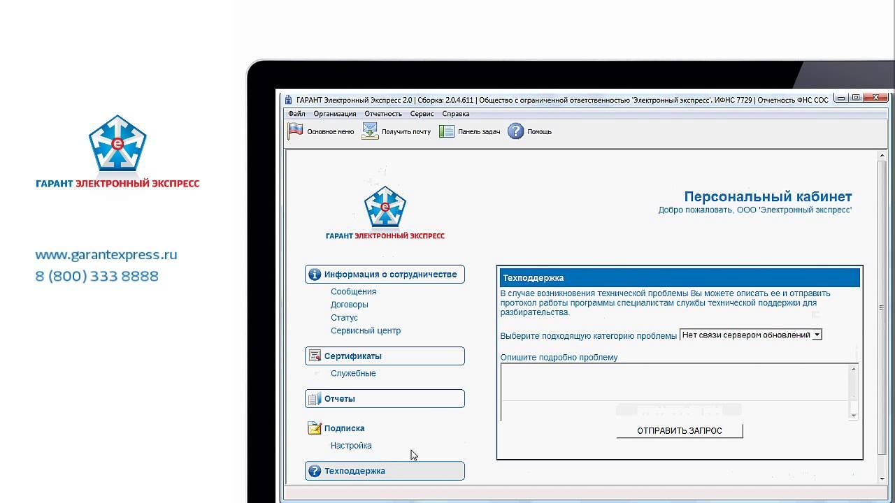 Электронная отчетность экспресс декларация формы 3 ндфл бланк для налогового вычета