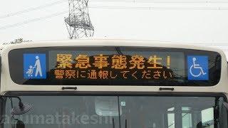 【バスに緊急事態発生!?】「緊急事態発生! 警察に通報してください」を表示!