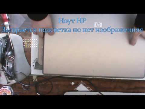 Ноут HP -  Загарается подсветка но нет изображения