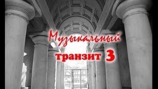 «Музыкальный транзит»  3 - серия. Фильм Арсена Баянова