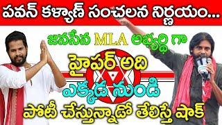 HyperAdi going to contest As MLA from Janasena 2019 ElectionsIHyperadi I Pawan KalyanITollywood news