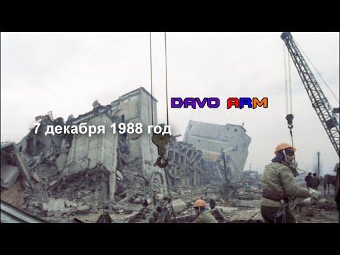Землетрясение в Армении 7 декабря 1988 год