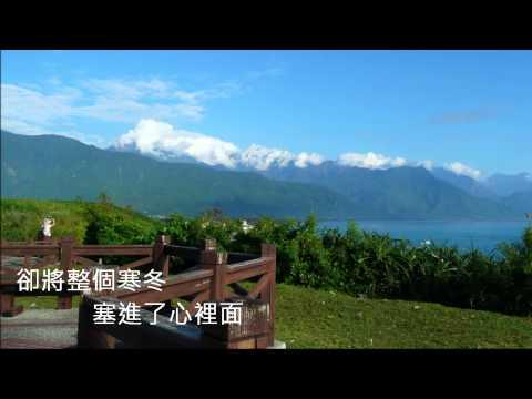 音樂磁場-一天一萬年, 七星潭 ,Taiwan