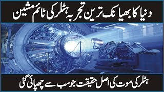 Download Time Machine The Secret Project of Albert Einstein In Urdu Hindi Mp3 and Videos