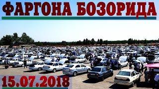16 ИЮЛЬ ФАРГОНА МАШИНА БОЗОРИ НАРХЛАРИ 2018