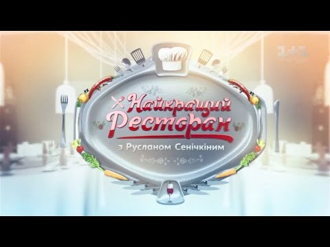 Пструг,  Vapiano, Грушевський у Львові. Найкращий ресторан з Русланом Сенічкіним – 6 випуск